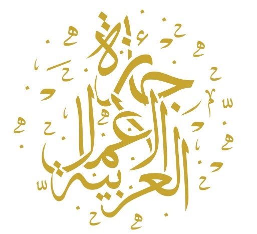 جائزة الأعمال العربية